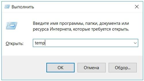 Сочетание клавиш «win+r». В появившемся окне «выполнить» вводим команду «temp»