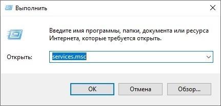 Используем «win+r», в появившемся окне прописываем команду «services.msc»