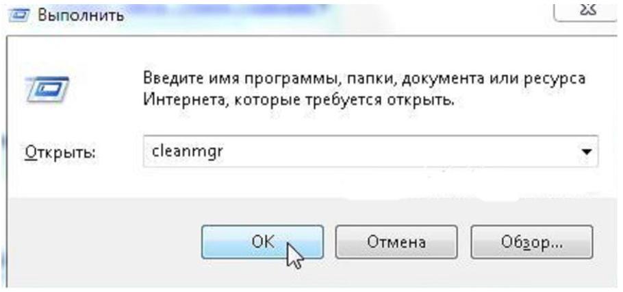 Необходимо выбрать комбинацию клавиш Win+R. Должно появиться окошко, в которое стоит ввести команду cleanmgr.