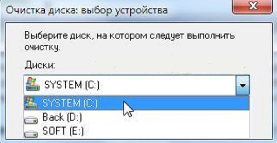 Далее следует выбрать диск, который следует очистить от ненужной информации.