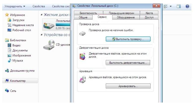 Далее выбираем Сервис, во вкладке Дефрагментация диска выбираем команду Выполнить дефрагментацию диска.
